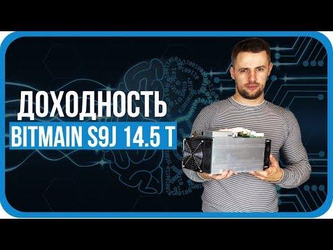 Обзор Antminer S9 I (j) 14.5 TH. Подключение, настройка, доходность асика