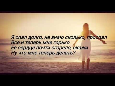 Градусы - Она (Lyrics)