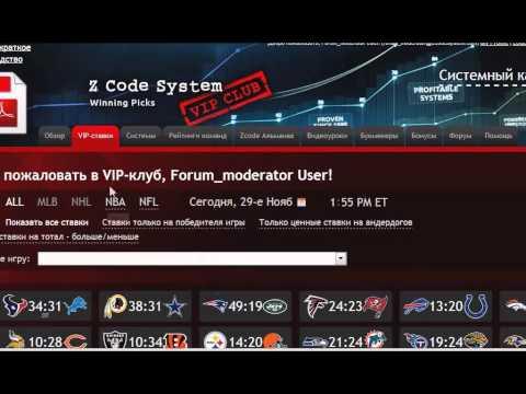 Zcode System: Выигрышные ставки на спорт, русская версия
