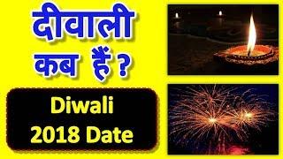 Diwali 2018 Date