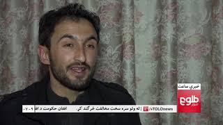 LEMAR NEWS 01 February 2019 /۱۳۹۷ د لمر خبرونه د سلواغې ۱۲ نیته