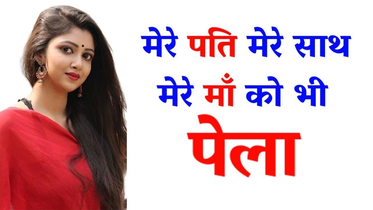 Download पानी नीकाले बीना नई रे पाओगे | Sexy Kahani | Sex video blue film Anjali kumari