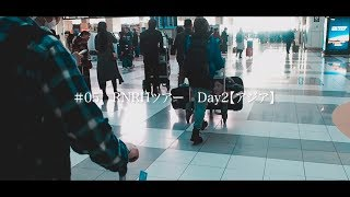 ASH DA HERO 密着カメラ2020 【#05 RNRHツアー Day2(アジア)】