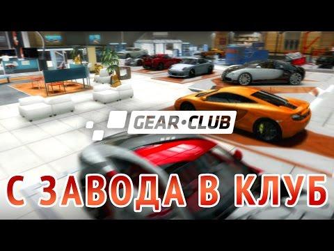 Gear Club - С завода в клуб. Удвойте награды (ios) #4