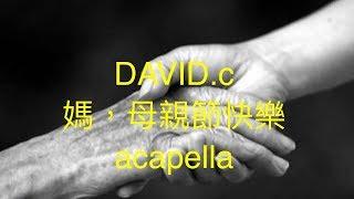 DAVID.c - 媽,母親節快樂 acapella
