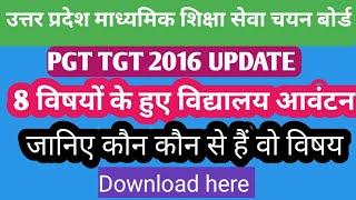 TGT PGT 2016 विधालय आवंटन TGT PGT 2016 college allotment update and list