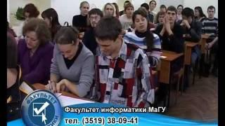 Фильм о МаГУ (часть 1)