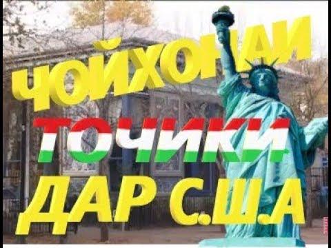 Таджикский Чайхана в