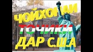 Таджикский Чайхана в Америке(, 2013-07-18T20:23:50.000Z)
