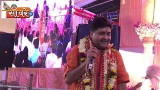 Sanju Sharma भटके क्यूँ दर बदर कर भरोसा dt 17.10.18  @ Shree Rani Sati Prachar Samitti Malad  Mumbai