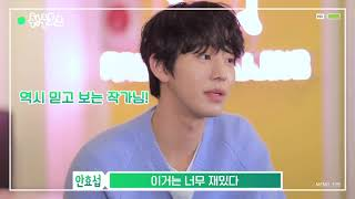 [취중토크] 안효섭(2)