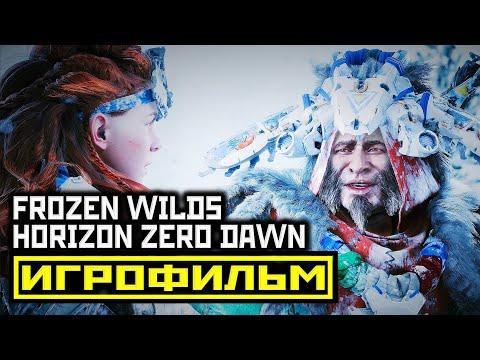 [16+] ✪ Horizon Zero Dawn: DLC Frozen Wilds, [ИГРОФИЛЬМ] Все Катсц. + Мин. Геймпл. [PS4 PRO | 1080p]