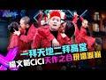 【這!就是街舞3】EP3精華 一拜天地二拜高堂 楊文韜CiCi 《囍》天作之合惹哭眾人  王一博Yibo Wang愣三秒:雞皮疙瘩 Street Dance of China S3