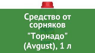 Средство от сорняков Торнадо (Avgust), 1 л обзор 01-00003360 производитель Фирма Август ЗАО (Россия)