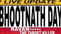 BHOOTNATH DAY/KALYAN RAANI||DT-14/10/19||