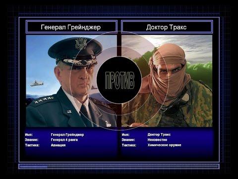 Command & Conquer Generals Zero Hour Challenge Hardcore - Грейнджер Vs Тракс =1=