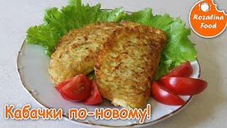 Кабачки по новому Вкусное второе блюдо из кабачков с фаршем Розалина Фуд