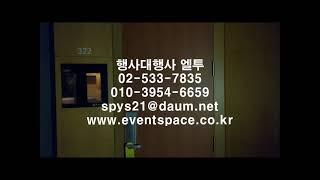 코엑스 3층 컨퍼런스룸 2021년4월13일 322호 행…
