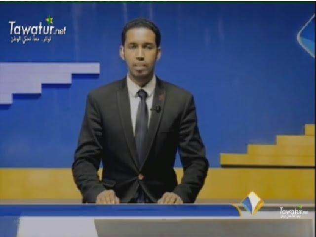 نشرة أخبار قناة المرابطون 03-11-2016- محفوظ ولد السالك