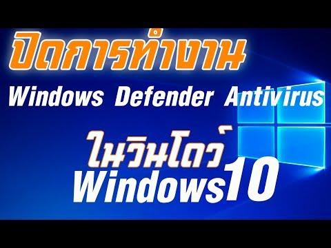 ปิด Windows Defender Antivirus ใน Windows 10