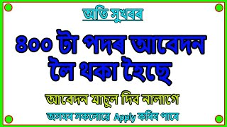 400 New Vacancy for Assam & Indian Candidates // BHEL - Trade Apprenticeship