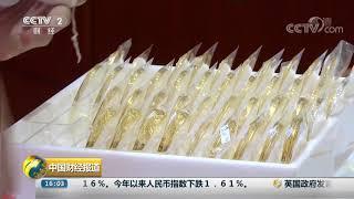 [中国财经报道]黄金饰品销售火爆 黄金加工订单排队等生产| CCTV财经
