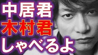 SMAP独立組香取慎吾の反撃とは!! 14時と20時更新! チャンネル登録は...