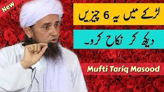 Ladke Mein Ye 6 Cheezein Dekhkar Nikah Karo | Mufti Tariq Masood - Islamic Group