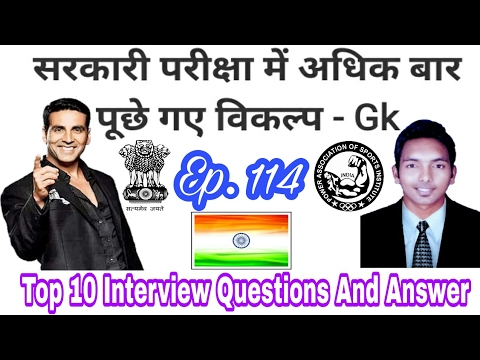 Top 10 GK Question And Answer For Government Jobs Interview And Exams 2017