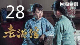老酒馆 28丨The Legendary Tavern 28(主演: 陈宝国,秦海璐,冯雷,刘桦,程煜,冯恩鹤,王晓晨)