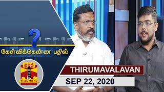 (22.09.2020) Kelvikkenna Bathil | Exclusive Interview with Thirumavalavan (VCK)