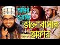 Bangla waz molla nazim uddin  waz 2019 – ওয়াজ মাহফিল ভালোবাসার অফার – islamic jalsa waz bangla 2019