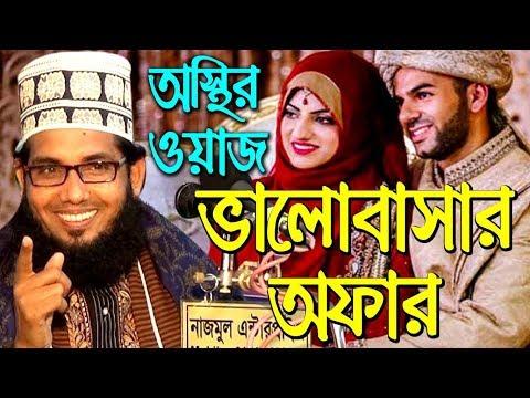 Bangla Waz Molla Nazim Uddin New Waz 2018 | Waz Bangla Mahfil | ওয়াজ মাহফিল মোল্লা নাজিম - Waz Tv