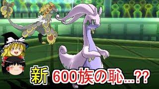 【ポケモンUSUM】新600族の恥?ヌメルゴンさん【ゆっくり実況】