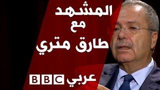 السـياسي والديبلوماسي اللبناني طارق متري في المشهد