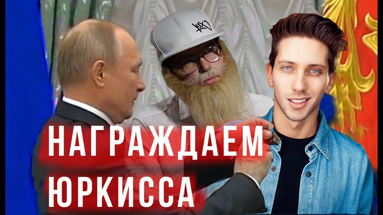 Путин наградил Юркисса медалью // Дед Архимед