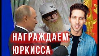 Путин наградил Юркисса медалью. Дед Архимед