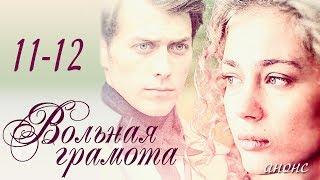 Вольная грамота 11-12 серия | Русские мелодрамы 2018 #анонс Наше кино