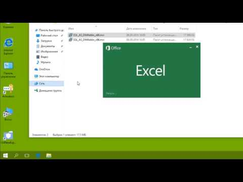 Installing Data Mining Addin On MS Excel 2016 [In Russian]