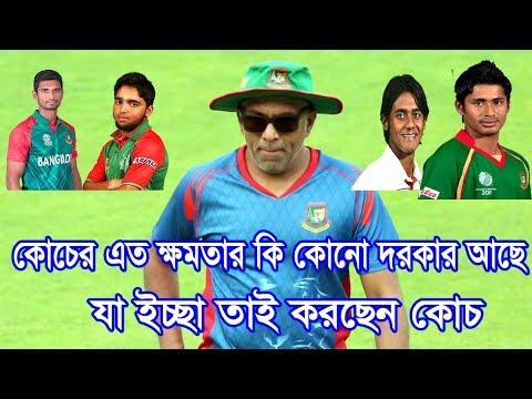 ক্ষমতার সৎ ব্যবহার করছেন হাথুরেসিংহে, রিয়াদ মমিনুল হচ্ছে আশরাফুল নাফিসের পরিণতি | Bangladesh Cricket