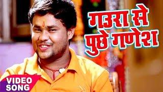 Bol Bam Hit काँवर गीत 2017 - Deepak Dildar - Gaura Se Puchhe - Shiv Bahubali - Bhojpuri Kanwar Geet