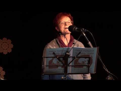 Hand (Рука) Lieder Und Gedichte Nach Nika Turbina (russisch)