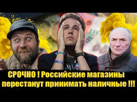 Магазины Перестанут Принимать Наличные. Запрет наличных в России.