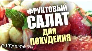 видео Грейпфрут для здоровья и похудения. Полезные свойства. Польза и вред