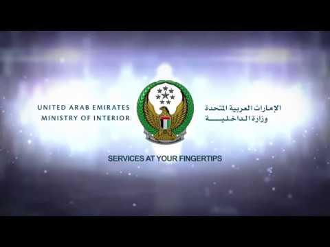 Registering in the UAE MOI Smart App
