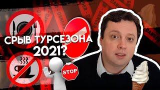 Срыв турсезона 2021 Новости Черногории