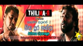 Hitha Dura Handa (Ayemath Adaren 2) -lyrics  - Athma Liyanage.mp4