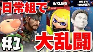 【日常組】ここでは俺が正義なんだよ!!日常組で大乱闘【スマブラ】 thumbnail