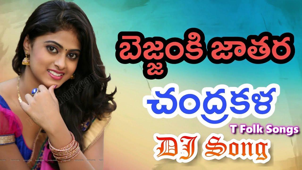 Bejjanki Jathara Pandugacchinde Raye Pilla Chandra Kala DJ Song 2021