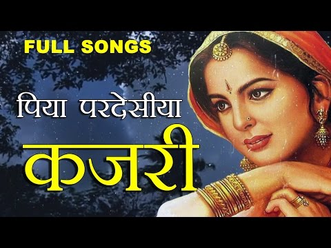 KAJARI Full Songs- Mirzapuri - Rain Song -  Bhojpuri 2016.